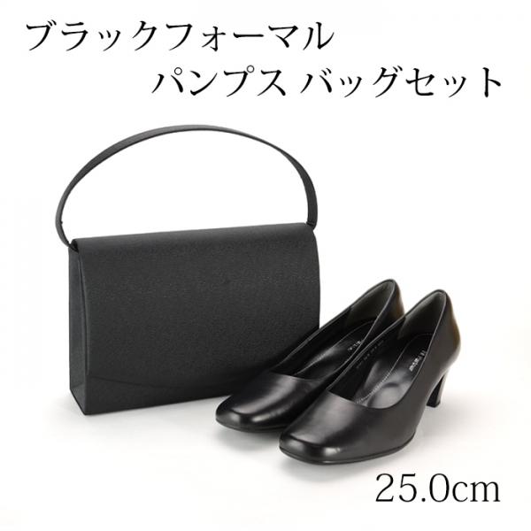 【セット】25.0 ブラックフォーマル パンプス バッグセット