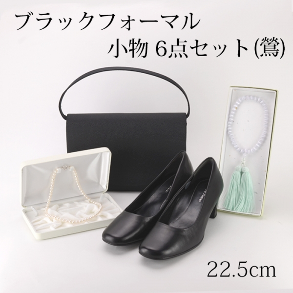 【セット】22.5 ブラックフォーマル 小物6点セット 鶯