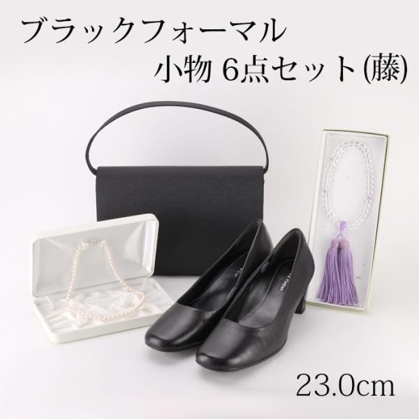 【セット】23.0 ブラックフォーマル 小物6点セット 藤
