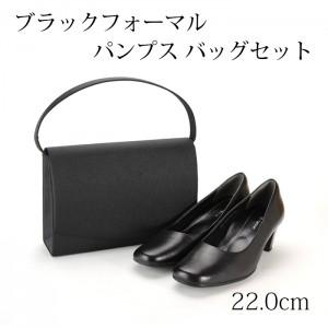 【セット】22.0 ブラックフォーマル パンプス バッグセット