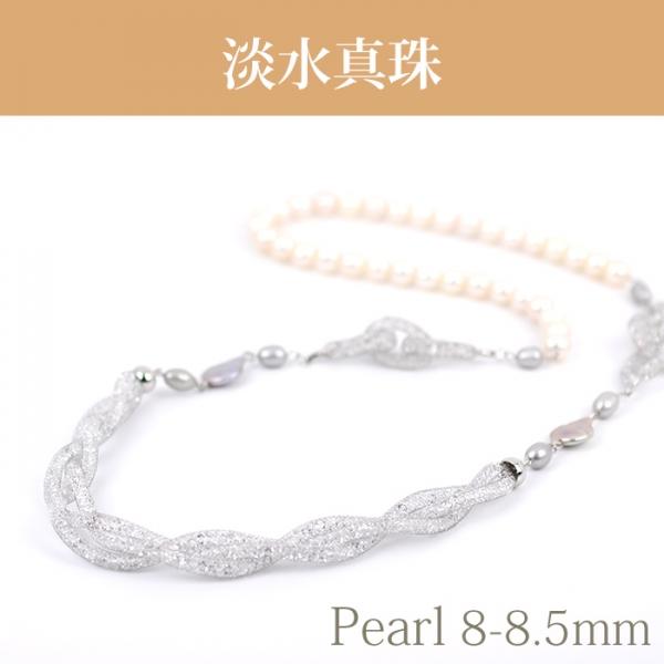 淡水真珠(8-8.5mm) ロングデザインNE 030