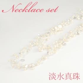 淡水真珠 デザインネックレスセット 04