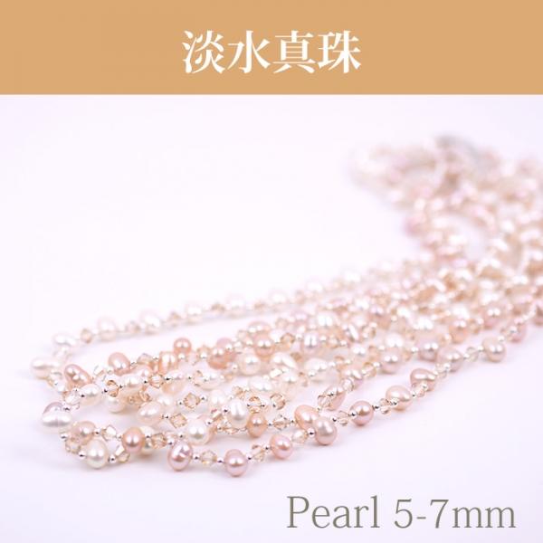 淡水真珠(5-7mm) ロングデザインNE 033