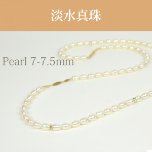 淡水真珠(7-7.5mm 1連) デザイン NE 011