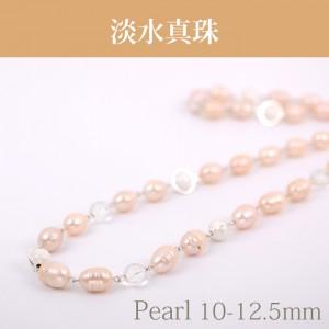 淡水真珠(10-12.5mm) ロングデザインNE 031