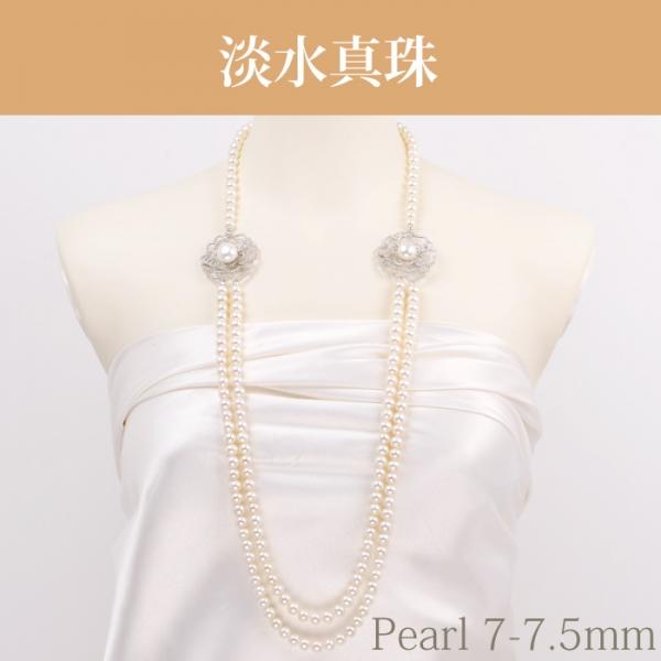淡水真珠(7mm-7.5mm ロング) デザイン NE 025