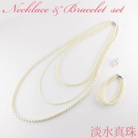 淡水真珠 ネックレス・ブレスレットセット 01