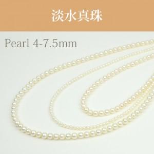 淡水真珠(4-7.5mm 3連)NE 003