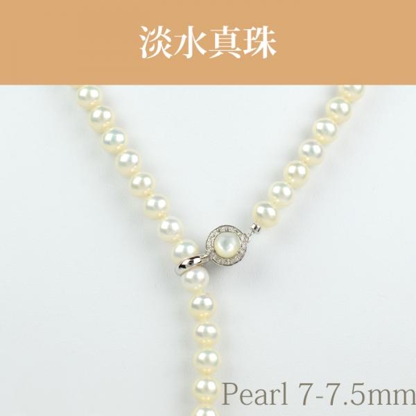 淡水真珠(7-7.5mm) ラリエット NE 010