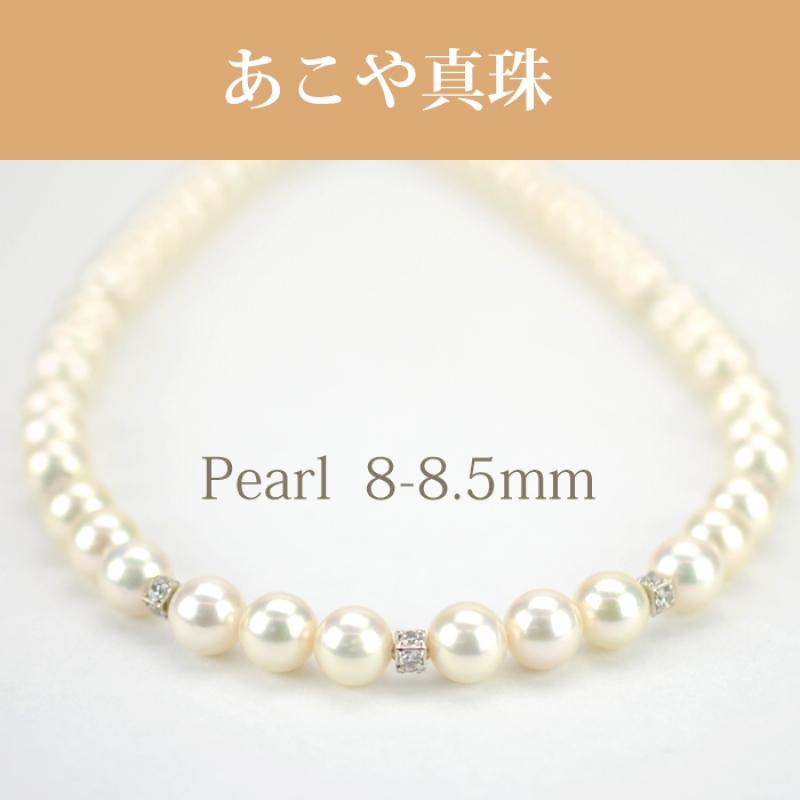 アコヤ(8-8.5mm 1連) デザイン NE 002