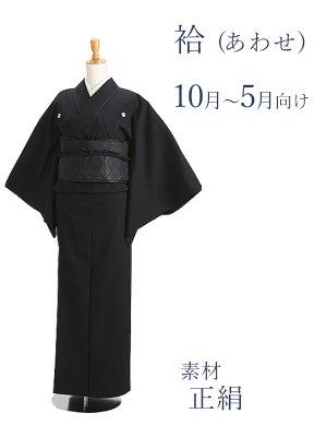 高級正絹 W003 5~15号 145~155cm 喪服 袷