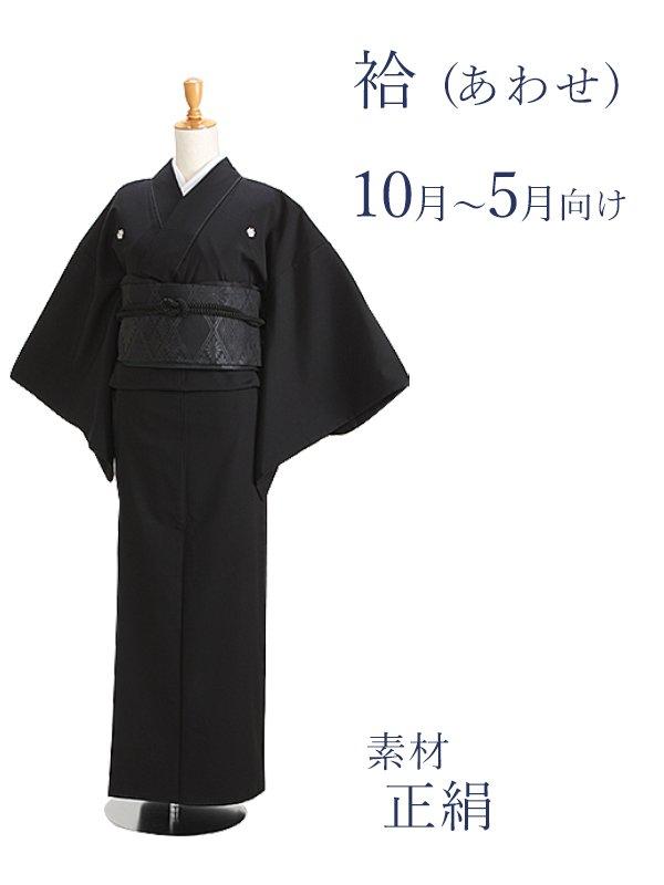 高級正絹 W005 5~17号 156~163cm 喪服 袷