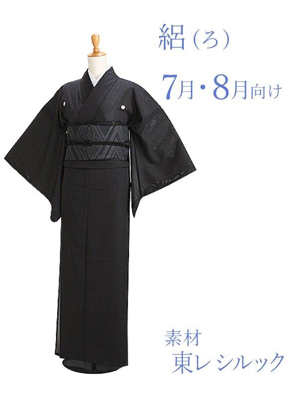 東レシルック 5~17号 156~165cm 喪服 絽 S003