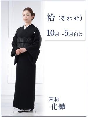 喪服0001LL/15~19号/155~165cm/袷/広幅