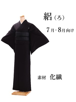 喪服0002LL/15~19号/155~165cm/絽/広幅