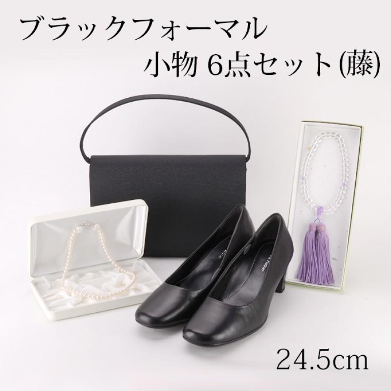【セット】24.5 ブラックフォーマル 小物6点セット 藤