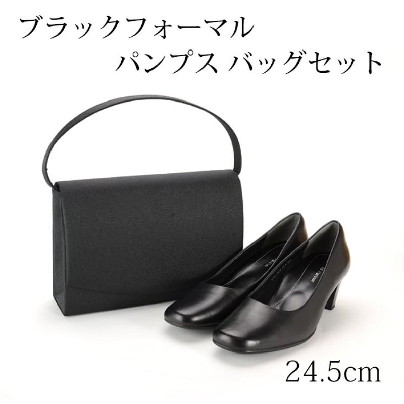 【セット】24.5 ブラックフォーマル パンプス バッグセット