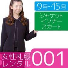 女性礼服001 [スリーピース]