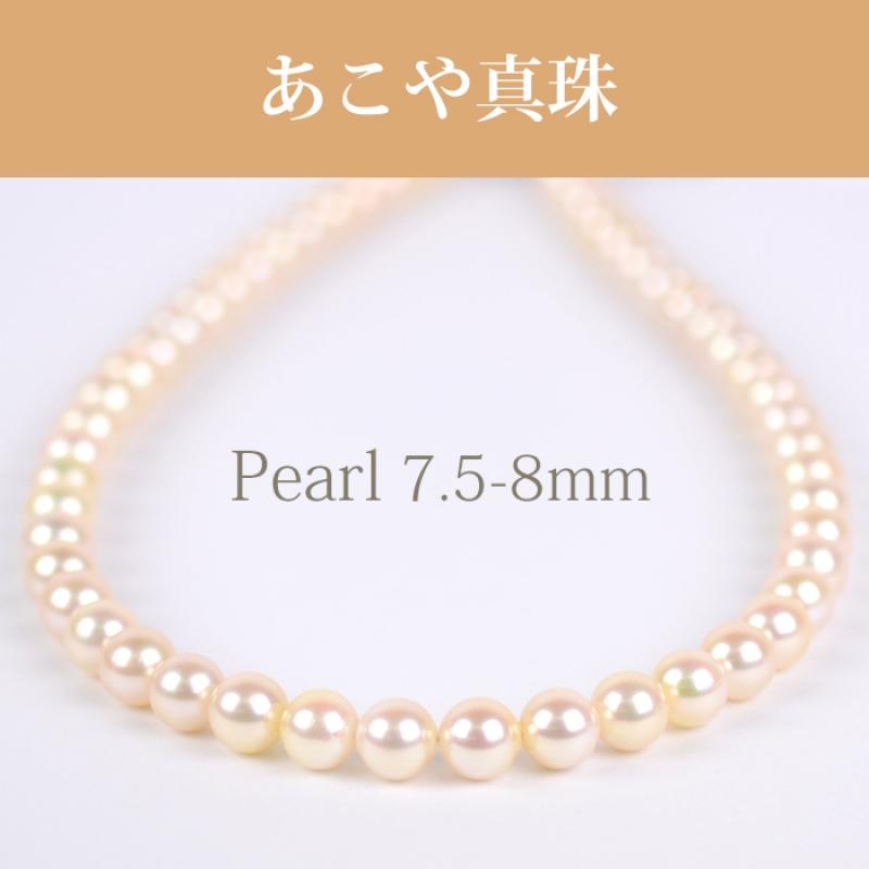アコヤ(7.5-8mm 1連) NE 042