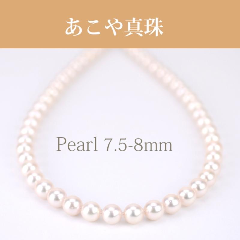 アコヤ(7.5-8.0mm 1連)NE 076