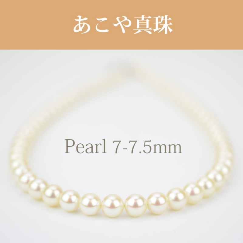 アコヤ(7mm-7.5mm 1連) NE 098