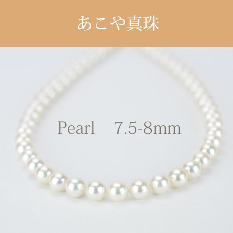 アコヤ(7.5-8mm 1連) NE 064