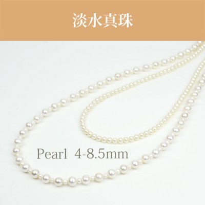 淡水真珠(4-8.5mm 2連)NE 002