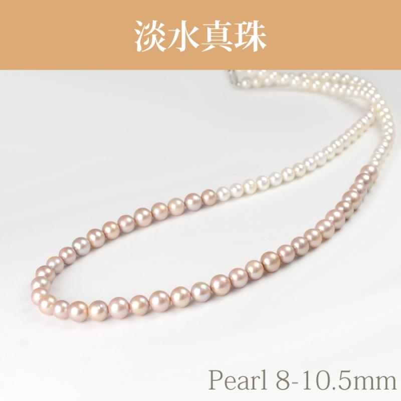 淡水真珠(8mm-10.5mm ロング)  デザイン NE 020