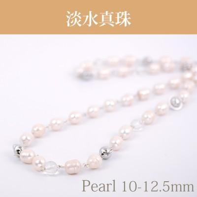 淡水真珠(10-12.5mm) ロングデザインNE 032