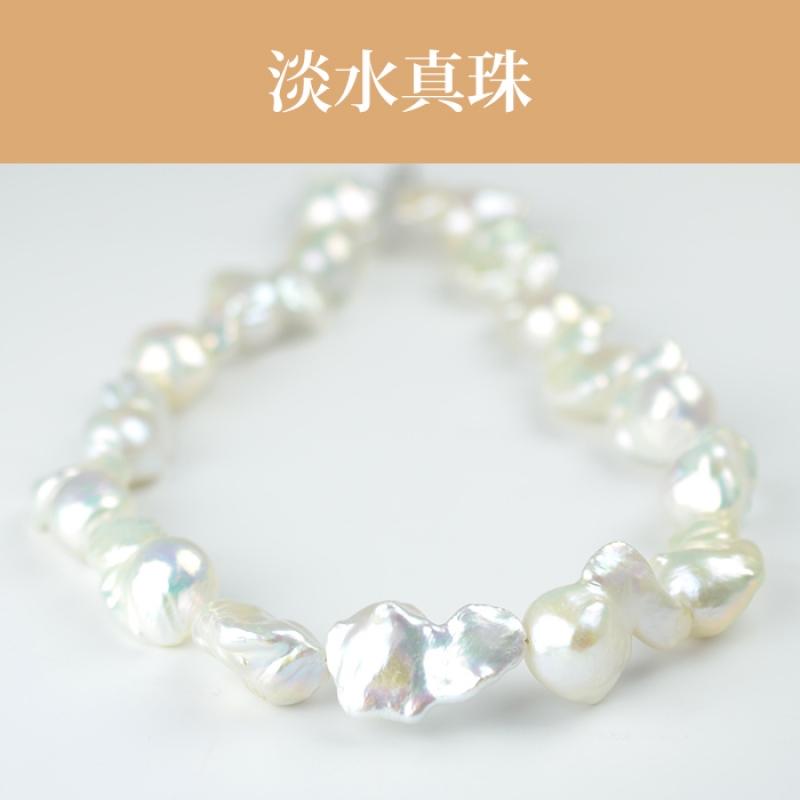 淡水真珠(バロック 1連) NE 021