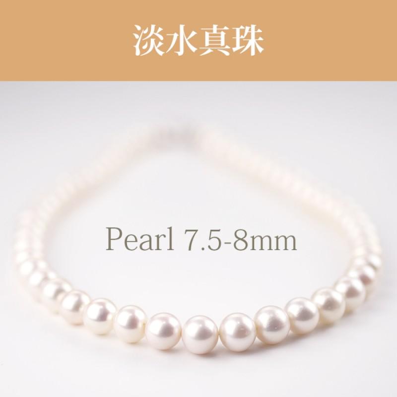 淡水真珠(7.5-8mm 1連) NE 038
