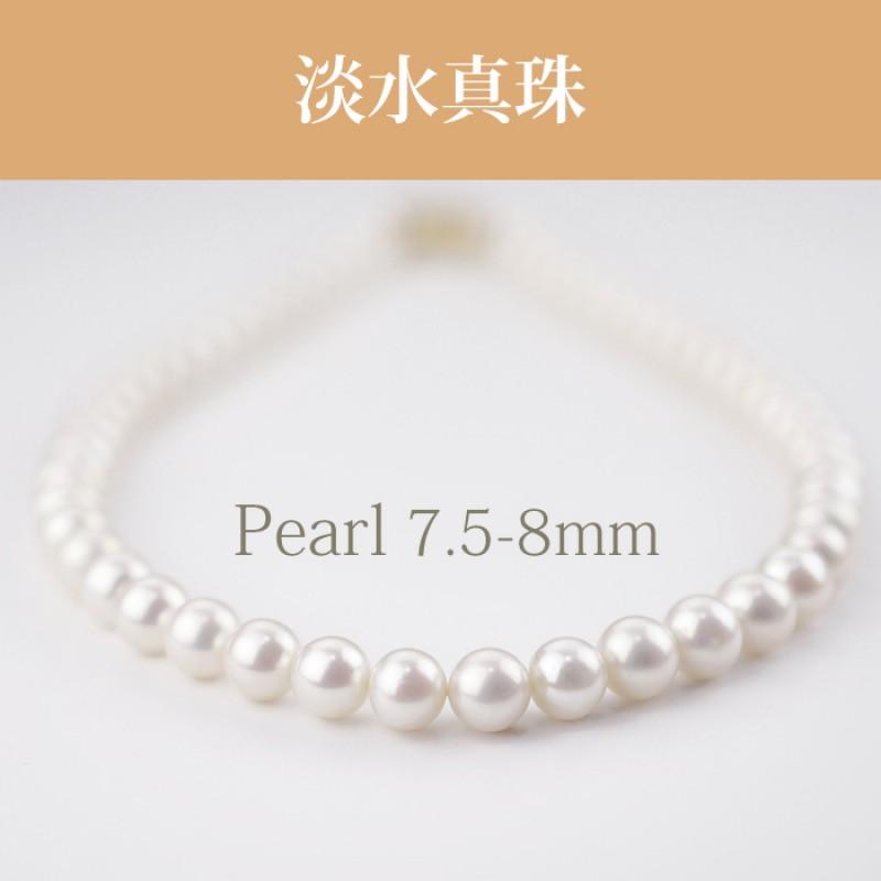 淡水真珠(7.5-8mm 1連) NE 040