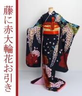 お引き摺りk306藤に赤大輪花