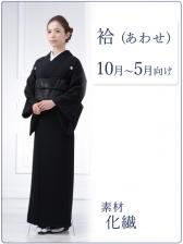 喪服0001L/7~15号/155~165cm/袷