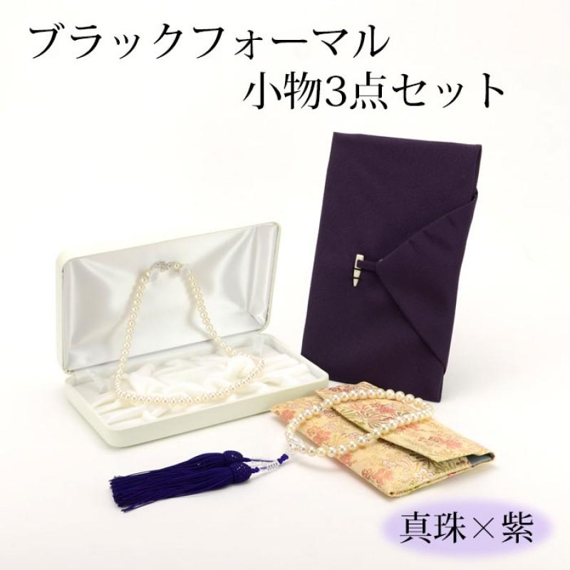 【セット】ブラックフォーマル 小物3点セット 真珠×紫