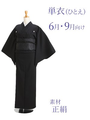 高級正絹 5~17号 145~155cm 喪服 単衣 69-3