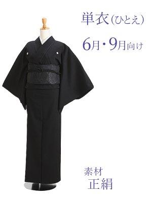 高級正絹 5~17号 156~165cm 喪服 単衣 69-6
