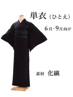 喪服0003L/7~15号/155~165cm/単衣